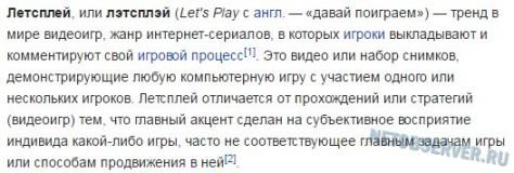 Что такое летсплей - Википедия