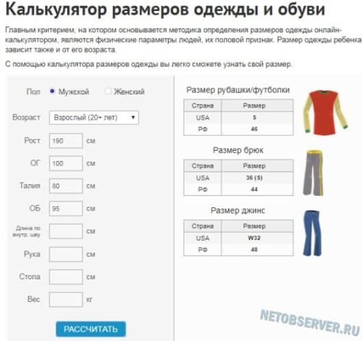 Онлайн-калькулятор размеров одежды для мужчин и женщин
