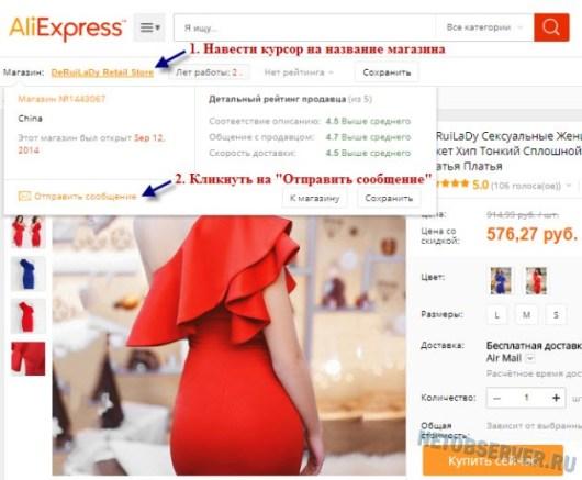 Как выбрать размер на Алиэкспресс - связываемся с продавцом