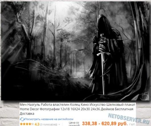 Картина - Властелин колец - меч Назгула