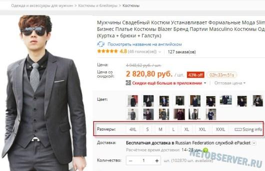 Таблица размеров одежды на Алиэкспресс - международный стандарт