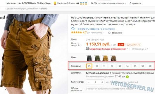 Мужские размеры на Алиэкспресс - брюки и шорты