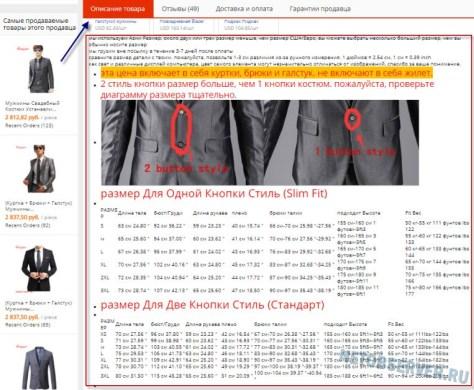Как определить размер одежды на Алиэкспресс - ищем в описании товара