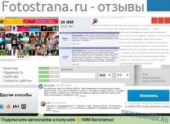 Отзывы о сайте Фотострана - Logo