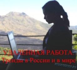 Удаленная работа в России и в мире - logo