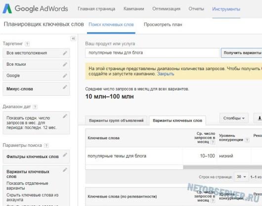 Самые популярные темы в интернете - Google Keyword Planner