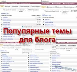 Популярные темы для блога - logo