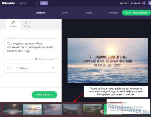 Делаем видеопрезентацию онлайн в Biteable.com