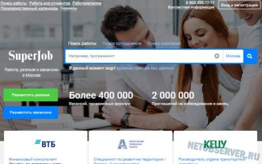 Superjob.ru - популярные сайты поиска работы