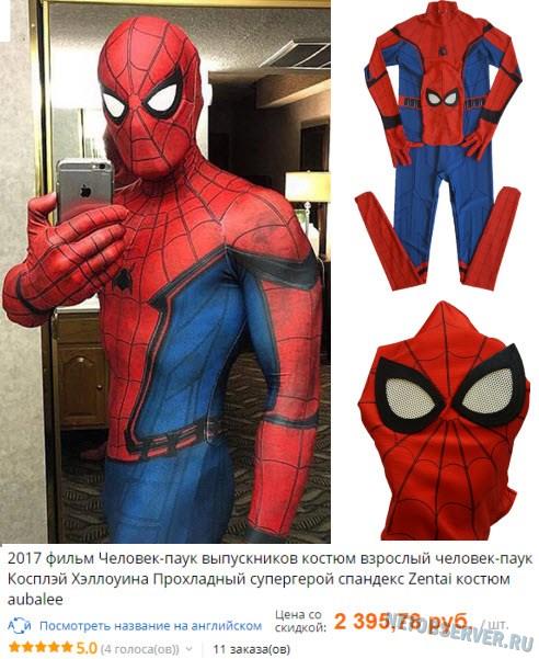 Человек-паук - взрослый костюм