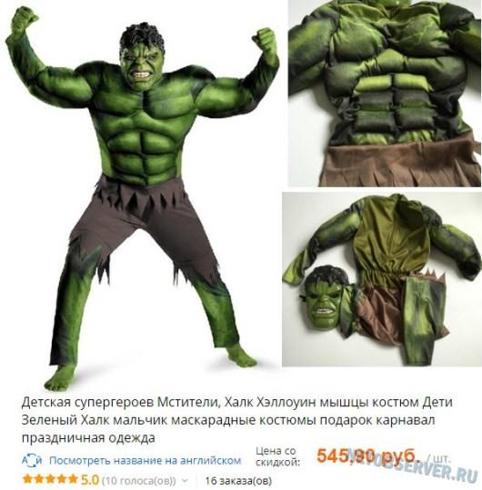 Халк - супергеройский костюм для детей и взрослых