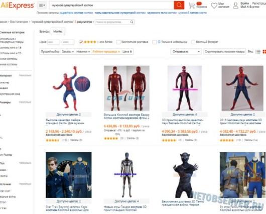 Фильтр мужские костюмы супергероев на Алиэкспресс