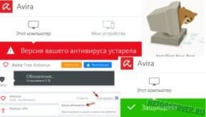 Avira Free Antivirus не обновляется - logo