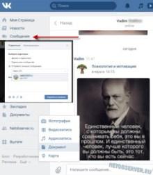 Как отправить себе сообщение Вконтакте - logo
