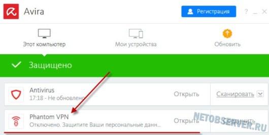 Компонент Phantom VPN добавлен в интерфейс Avira