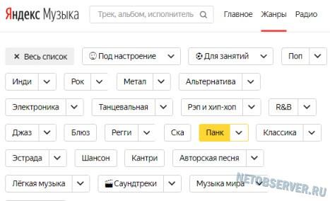 Выбираем жанр на Яндекс.Музыка