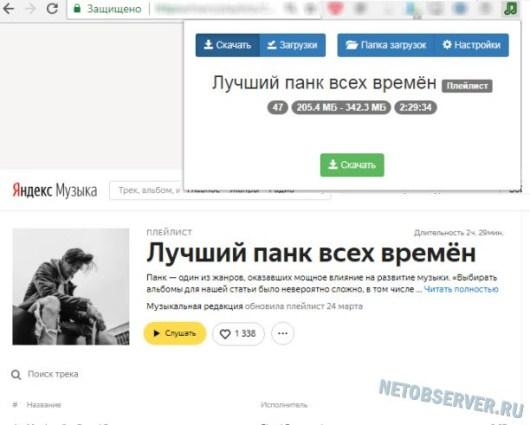 Скачать плейлист с Яндекс.Музыка