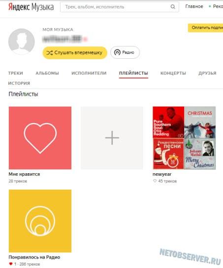 Персональные плейлисты на Яндекс Музыке