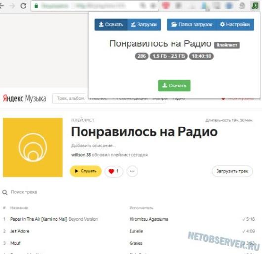 Как скачать свой плейлист с Яндекс.Музыки