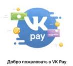 Запущена платежная платформа VKPAy