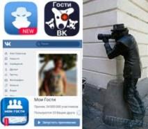 Как узнать гостей Вконтакте - logo