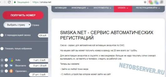 Создать фейк Вконтакте без телефона
