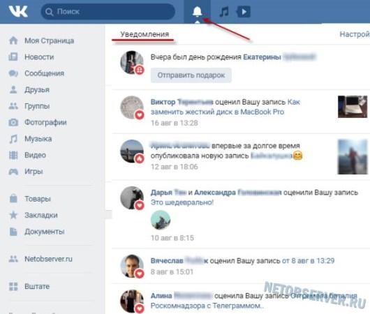 Ответы Вконтакте. Уведомления