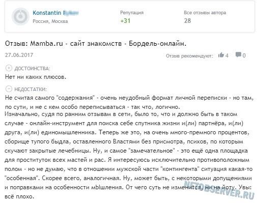 Ярлык для дейтинг-сервиса mamba.ru