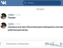 Зачеркнутый текст Вконтакте - logo