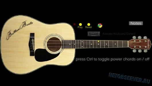 Гитара от ButtonBeats онлайн