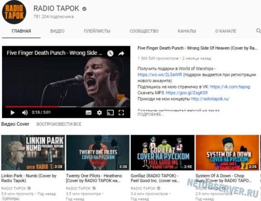 Рок-каверы на известные песни на канале Radio Tapok