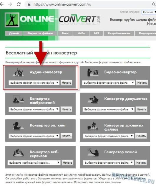 Online-convert.com - аудиоконвертер
