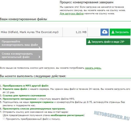 online-convert.com - сохранение файла