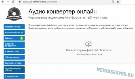 Изменение битрейта у mp3 в Vocalremover.ru/converter