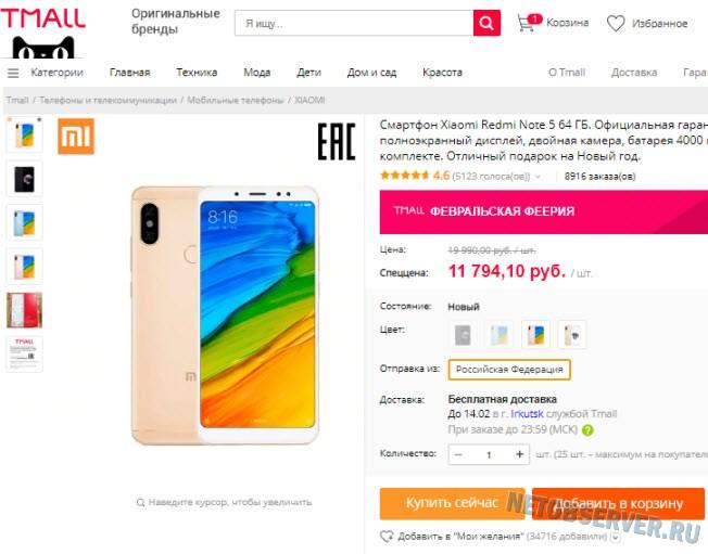 Сколько стоит Xiaomi на Алиэкспресс - Redmi Note 5 64 ГБ на TMall