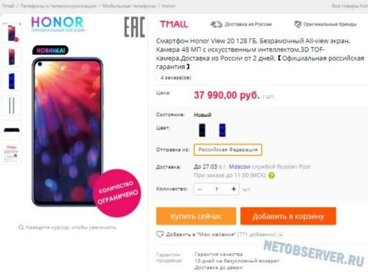 Стоит ли покупать на Алиэкспресс - сравнение топ-телефонов на примере Honor View 20 128 ГБ
