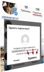 Как удалить человека из подписчиков в Инстаграме - Logo