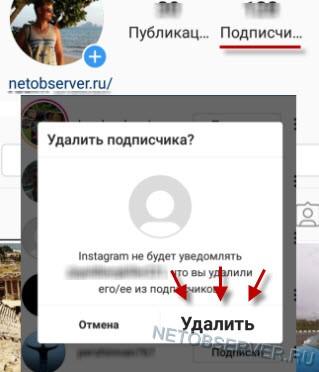 Как удалить человека из подписчиков в Инстаграме