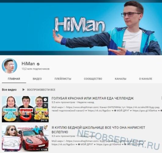 Канал HiMan - №8 в Топ 10 каналов русского Ютуба по числу подписчиков