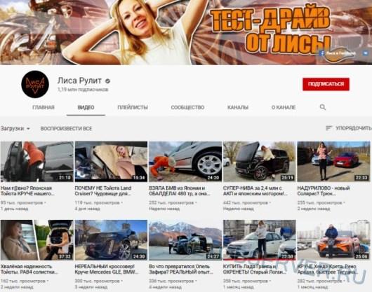 Топ 10 Ютуб каналов про автомобили: канал Лиса Рулит