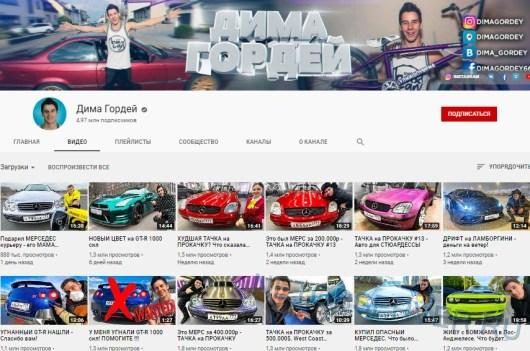 Топ 10 Ютуб каналов про автомобили - Дима Гордей