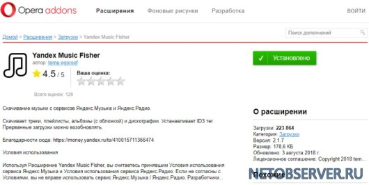 Yandex Music Fisher не работает: плагин для Opera