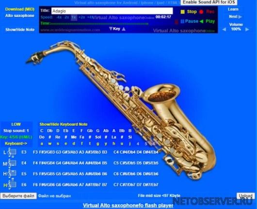 Виртуальный саксофон онлайн - Альт