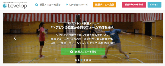 levelop
