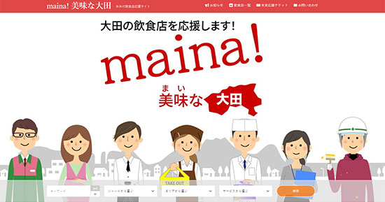 STAMP WORKS スタンプワークス 島根県大田市 支援例 maina!美味な大田 飲食店支援 サポート