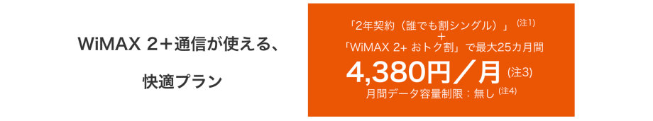WiMAX2 フラット for DATA EX