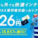 Broad WiMAX キャンペーン