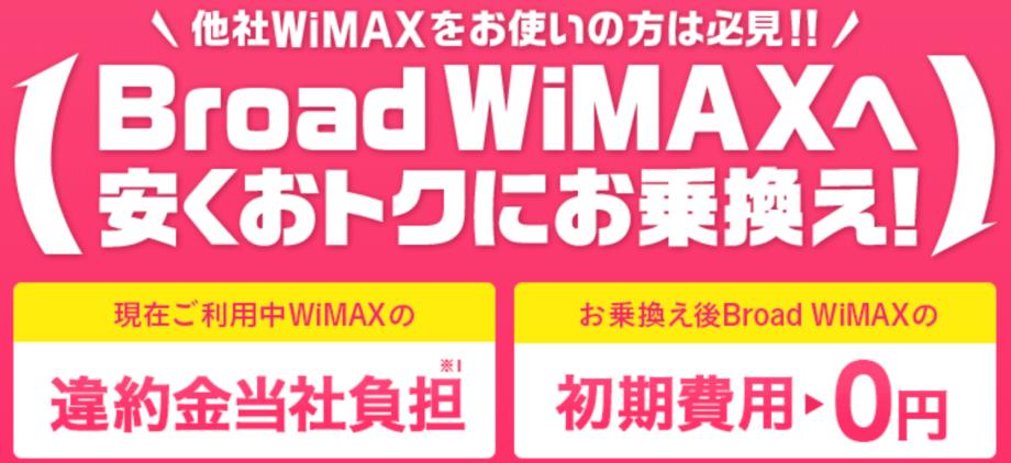 wimax乗り換え 違約金負担