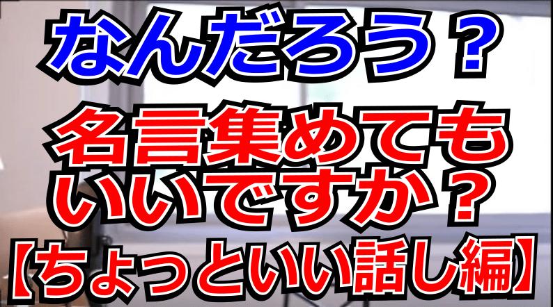 20210930_hiroyuki_meigen_good_story01.png