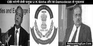 CBI करेगी सेबी प्रमुख U K Sinha और M Damodaran से पूछताछ